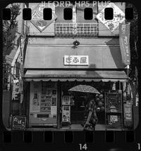 【21st Century Snapshotman 】リアルと夢幻の間で新井薬師 ー 哲学堂 (2017 7/6) - 写像的空間