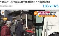 """中国メディアがTBS報道「中国、訪日旅行に制限」に反論! とはいうものの… - ニッポンのインバウンド""""参与観察""""日誌"""