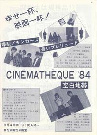 1984年11月4日(日)新月祭での自主映画 撮影風景 1/2 - あどばた会議
