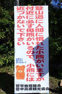 根子岳・四阿山 - じゅんりなブログ
