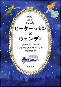 ピーター・パンは、モラトリアムでも非成熟でもない - マイケルと読書と、、