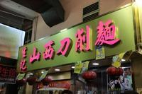 モッチモチ刀削麺 生記山西刀削麺 - 香港*芝麻緑豆