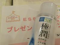 【ESSEフェス2017 これからの季節に必須!「肌ラボ 極潤」】 - ちくちくのへや  ~ちょこっとかわいい手作りのすすめ♪~