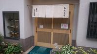 手打うどん処 おたふく@奈良榛原 - スカパラ@神戸 美味しい関西 メチャエエで!!