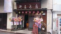 7回目の大衆演劇 劇団都@奈良榛原やまと座 - スカパラ@神戸 美味しい関西 メチャエエで!!