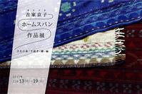 吉家京子ホームスパン作品展 - つれづれ可喜庵