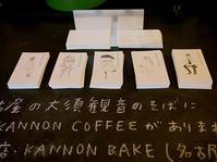 KANNON COFFEE kamakura                神奈川・長谷 - Favorite place