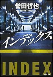 インデックス/誉田哲也読みました。 - Brixton Naoki`s blog