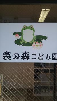 衾の森こども園の人気おやつ - 料理研究家ブログ行長万里  日本全国 美味しい話