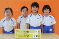 えひめ国体まで4日(もも) - 慶応幼稚園ブログ【未来の子どもたちへ ~Dream Can Do!Reality Can Do!!~】