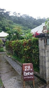 4日目・おやつ屋ポウタ&あぶしばれ~ - 沖縄の休日2