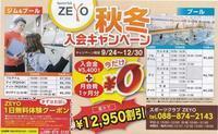 《 秋冬入会キャンペーン 》始まってます!!! - スポーツクラブ ZEYO