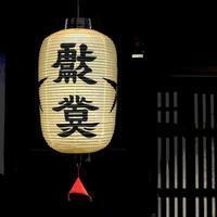敗者の歴史 - 鯵庵の京都事情