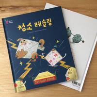 韓国版「ぞうきんレスラー」出版されました。 - 0地天