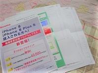 iPhone8 - わんわん・パラダイス