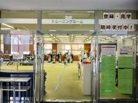 川越運動公園総合体育館、トレーニングルームがリニューアルします! - 公益財団法人川越市施設管理公社blog