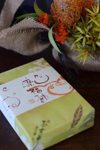 秋の絶品和菓子♪ - Dimages