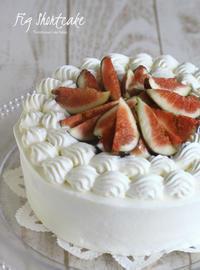 いちじくのショートケーキで秋を感じる - Tortelicious Cake Salon