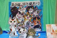 来る福招き猫祭りのデジブックを公開しました - 写真撮り隊の今日の一枚2