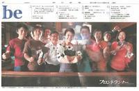 社会で活躍する人へのインタビュー(朝日新聞フロントランナー) - ありがとう
