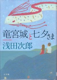 浅田次郎 9月27日(水)その2 - しんちゃんの七輪陶芸、12年の日常
