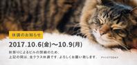 秋祭りによる休講のお知らせ - 大阪の絵画教室|アトリエTODAY