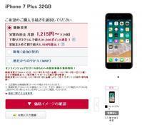 ドコモ iPhone7 Plus 32GBジェットブラック先行販売分も即完売する人気ぶり - 白ロム転売法