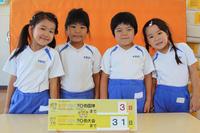 えひめ国体まで3日(もも) - 慶応幼稚園ブログ【未来の子どもたちへ ~Dream Can Do!Reality Can Do!!~】