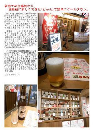 新宿での仕事終わり、西新宿に新しくできた「どかん」で簡単にクールダウン。