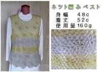 ☆ネツト編みベスト - ひまわり編み物