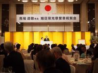 馬場道敬先生旭日双光章受章祝賀会に出席させていただきました。 - 東洋医学総合はりきゅう治療院 一鍼 ~健やかに晴れやかに~