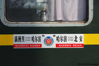 """076ハルビン発満洲里行き夜行列車 - ニッポンのインバウンド""""参与観察""""日誌"""