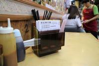 車仔麺の新記、にぎわっていました! - 香港*芝麻緑豆