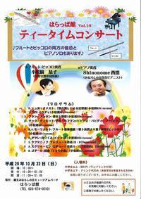 10月22日(日)蔵王みはらしの丘ミュージアムパーク内「はらっぱ館」にてコンサートを開きます。 - ピアノ日誌「音の葉、言の葉。」(おとのは、ことのは。)