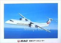 RAC(琉球エアコミューター)のポストカード - Mimpi Bunga の旅の思い出
