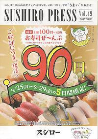 町田多摩境:「スシロー」の「一皿90円祭」に行ってきた♪ - CHOKOBALLCAFE