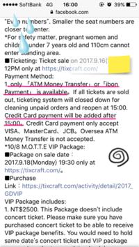 台湾チケットで間違った理由がなんとなく判明。 - **いろいろ日記**