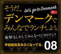 デンマークへ行こう!その8 - お料理王国6