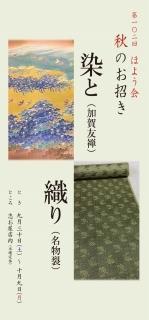 第102回 秋のほよう会のテーマは「染(加賀友禅)と織り(名物裂)」です! - 志お屋ぶろぐ