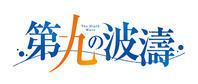 「第九の波濤」1巻:コミックスデザイン - ベイブリッジ・スタジオ ブログ