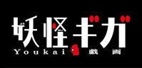 「妖怪ギガ」1巻:コミックスデザイン - ベイブリッジ・スタジオ ブログ
