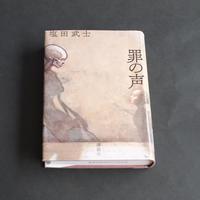 塩田武士「罪の声」読了 - 4速MTアソビ