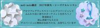 ◆ラッピング*オーダーいただきました!ペーパーナプキン50枚セットをプレゼント♪ - フランス雑貨とデコパージュ&ギフトラッピング教室 『meli-melo鎌倉』
