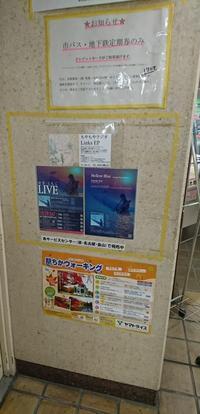 名古屋市交通局 栄サービスセンターへ - 愛知・名古屋を中心に活動する女性ギタリストせきともこのブログ