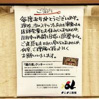 ご案内 〜営業再開の時期について〜 - ナニナニ製菓 北海道西いぶり・カラダにやさしい焼菓子とパンの店