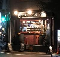 561、   SPAIN BAR P - おっさんmama@福岡 の外食日記