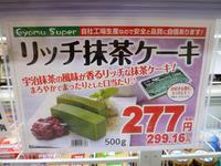 リッチ抹茶ケーキ - 岐阜うまうま日記(旧:池袋うまうま日記。)