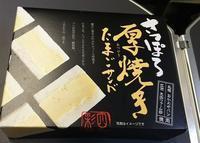 帯広の旅の食事と甘もの - 黄金絹毛鼠(コガネキヌゲネズミ)