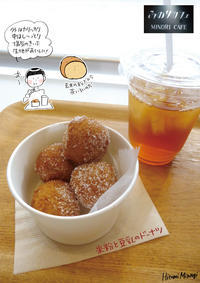 【銀座三越】みのりカフェ「米粉と豆乳のドーナツ」【粉がおいしいよ!】 - 溝呂木一美(飯塚一美)の仕事と趣味とドーナツ