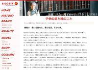 リコスタコラム更新!!その10 - フスウントシューカルチャー浅草本店からのお知らせ